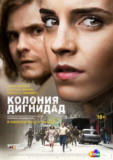 Фильм Колония Дигнидад смотреть онлайн