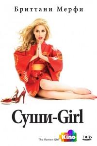 Фильм Суши girl смотреть онлайн