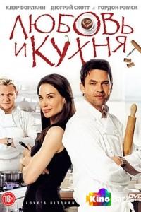 Фильм Любовь и кухня смотреть онлайн