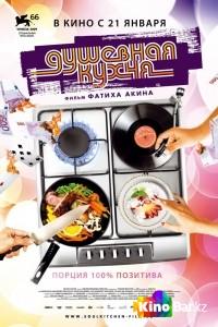 Фильм Душевная кухня смотреть онлайн