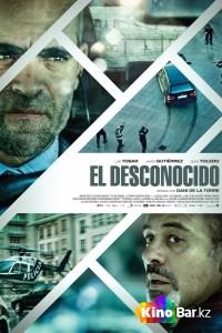 Фильм Незнакомец смотреть онлайн