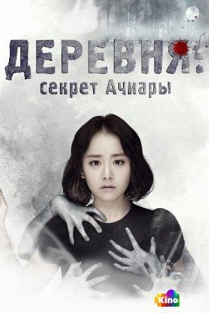 Фильм Деревня: Секрет Ачиары 14,15,16 серия смотреть онлайн