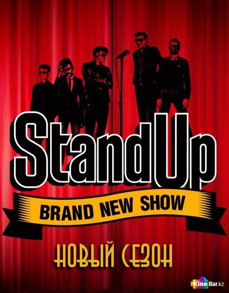 Фильм Stand Up 4 сезон 11 выпуск смотреть онлайн