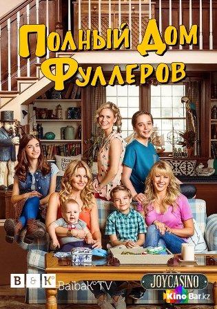 Фильм Полный дом Фуллеров 1 сезон 1-13 серия смотреть онлайн