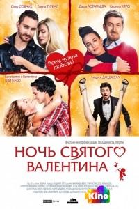 Фильм Ночь святого Валентина смотреть онлайн