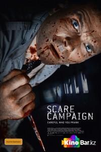 Фильм Пугающая кампания смотреть онлайн