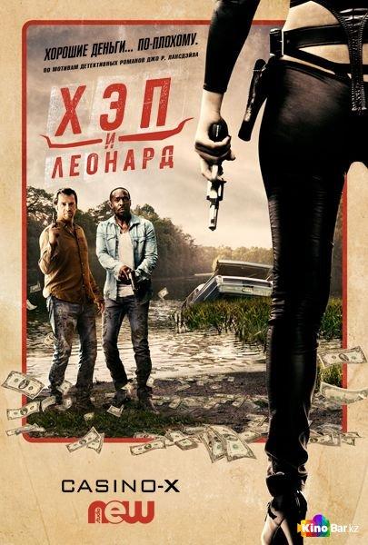 Фильм Хэп и Леонард 1 сезон 6 серия смотреть онлайн
