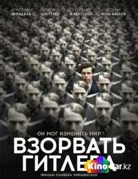Фильм Взорвать Гитлера смотреть онлайн