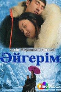 Фильм Әйгерiм / Айгерим смотреть онлайн