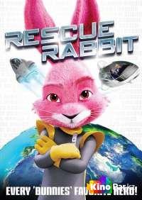 Фильм Кролик спаситель смотреть онлайн