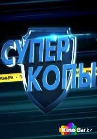 Фильм СуперКопы 17,18,19,20 серия смотреть онлайн