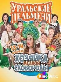 Фильм Уральские пельмени. Хозяйка медной сковороды смотреть онлайн