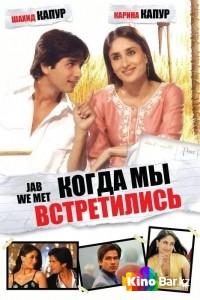Фильм Когда мы встретились смотреть онлайн