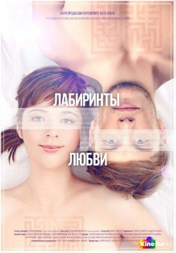 Фильм Лабиринты любви смотреть онлайн