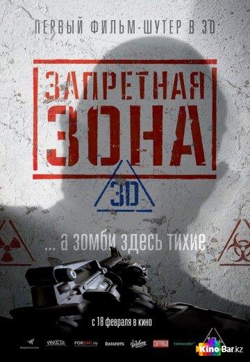 Фильм Запретная Зона 3D смотреть онлайн