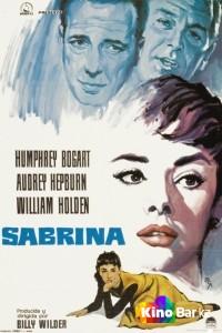 Фильм Сабрина смотреть онлайн