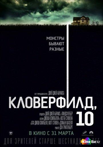 Фильм Кловерфилд, 10 смотреть онлайн