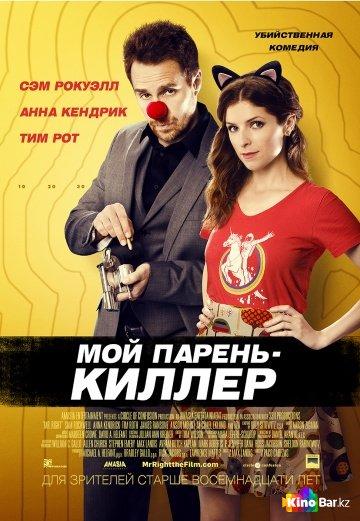 Фильм Мой парень – киллер смотреть онлайн