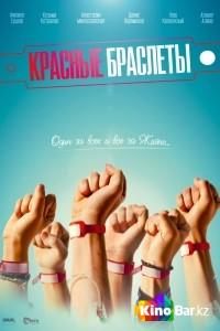 Фильм Красные браслеты смотреть онлайн