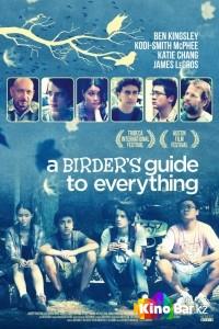 Фильм Всеобщее руководство птицелова смотреть онлайн