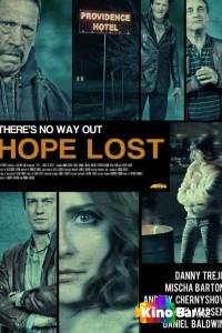 Фильм Потеря надежды смотреть онлайн