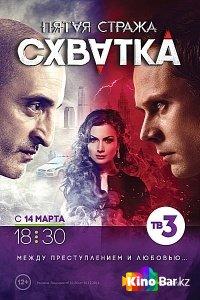 Фильм Пятая стража 3 сезон. Схватка 13 серия смотреть онлайн