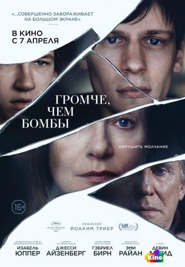 Фильм Громче, чем бомбы смотреть онлайн