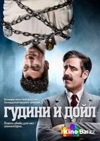 Фильм Гудини и Дойл 1 сезон 10 серия смотреть онлайн