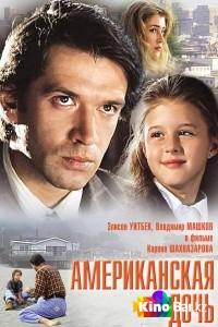 Фильм Американская дочь смотреть онлайн