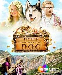 Фильм Тимбер - говорящая собака смотреть онлайн