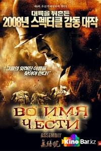 Фильм Во имя чести смотреть онлайн
