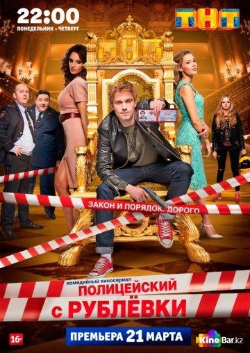 Фильм Полицейский с рублёвки 1 сезон смотреть онлайн