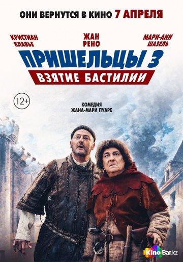 Фильм Пришельцы 3: Взятие Бастилии смотреть онлайн
