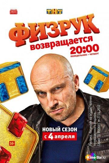 Фильм Физрук 3 сезон смотреть онлайн