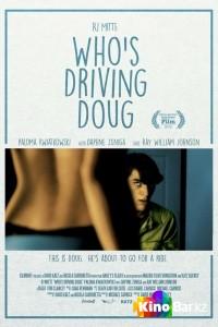 Фильм Требуется водитель смотреть онлайн