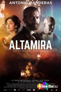 Фильм Альтамира смотреть онлайн