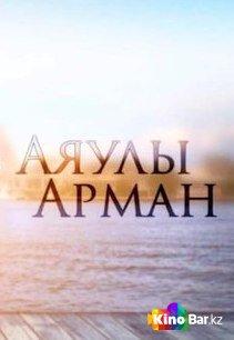 Фильм Аяулы арман 31 серия смотреть онлайн