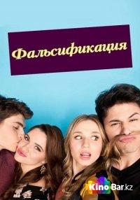 Фильм Фальсификация / Притворись 3 сезон 10 серия смотреть онлайн