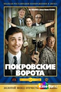 Фильм Покровские ворота смотреть онлайн