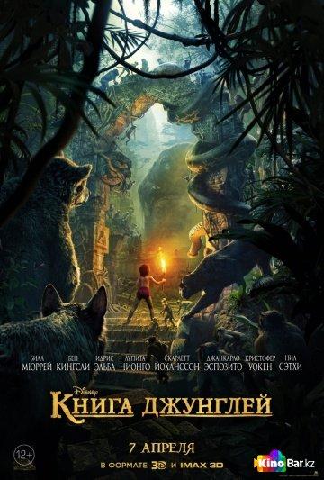 Фильм Книга джунглей смотреть онлайн