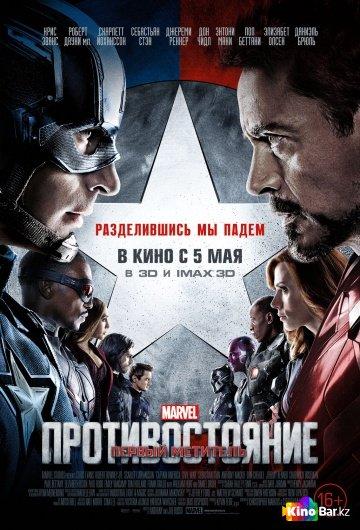 Фильм Первый мститель: Противостояние смотреть онлайн