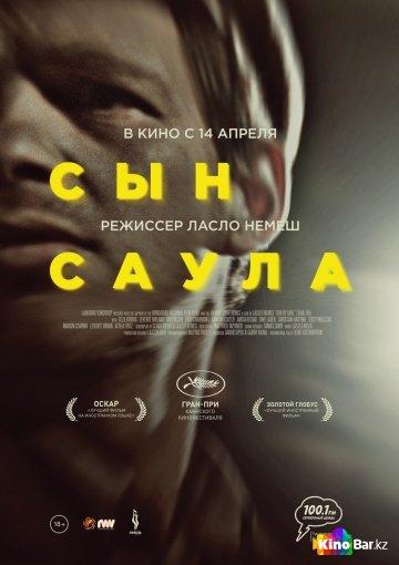 Фильм Сын Саула смотреть онлайн