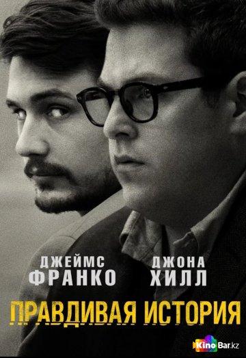 Фильм Правдивая история смотреть онлайн