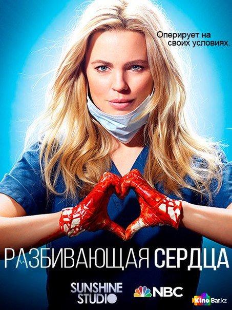 Фильм Разбивающая сердца 1 сезон 10 серия смотреть онлайн