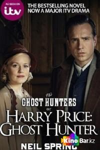 Фильм Гарри Прайс: охотник за привидениями смотреть онлайн