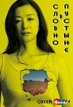 Фильм Словно в пустыне 5,6,7,8 серия смотреть онлайн