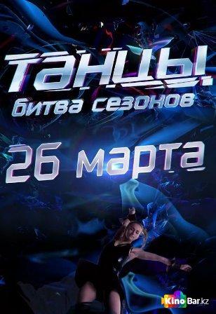 Фильм Танцы. Битва сезонов 10 выпуск смотреть онлайн