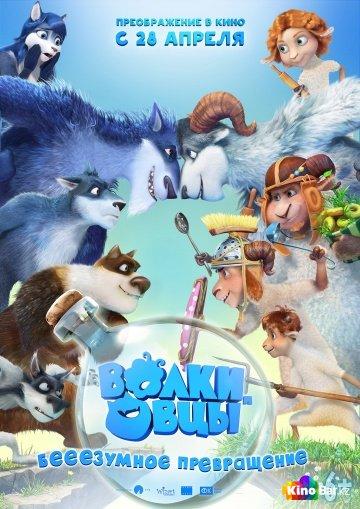 Фильм Волки и овцы: бе-е-е-зумное превращение смотреть онлайн