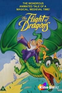 Фильм Полёт драконов смотреть онлайн
