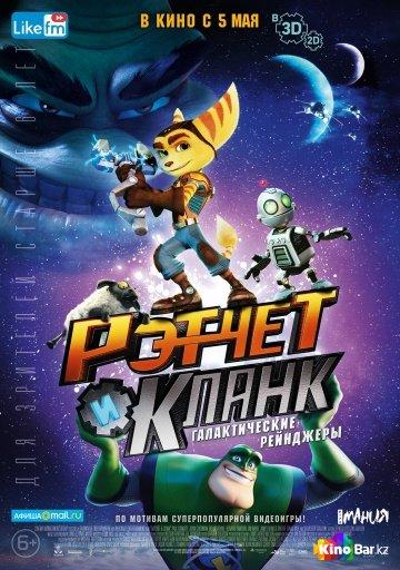 Фильм Рэтчет и Кланк: Галактические рейнджеры смотреть онлайн